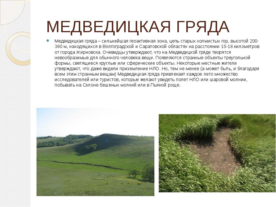 МЕДВЕДИЦКАЯ ГРЯДА Медведицкая гряда – сильнейшая геоактивная зона, цепь стары...