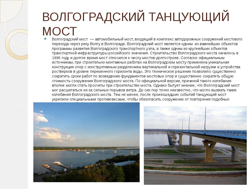 ВОЛГОГРАДСКИЙ ТАНЦУЮЩИЙ МОСТ Волгоградский мост — автомобильный мост, входящ...