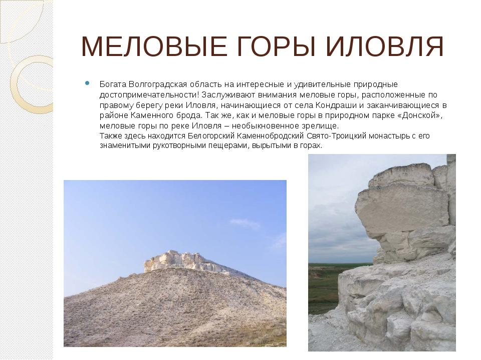 МЕЛОВЫЕ ГОРЫ ИЛОВЛЯ БогатаВолгоградская областьна интересные и удивительные...