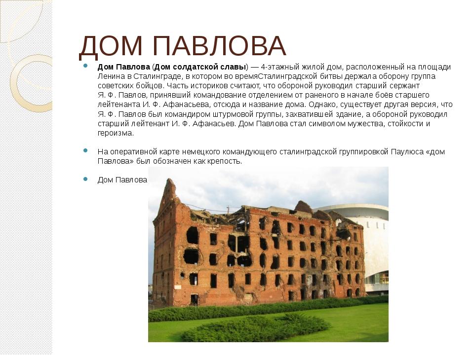 ДОМ ПАВЛОВА Дом Павлова(Дом cолдатской cлавы)— 4-этажный жилой дом, располо...