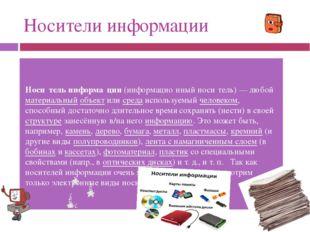 Носители информации Носи́тель информа́ции (информацио́нный носи́тель)— любой