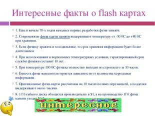 Интересные факты о flash картах 1. Еще в начале 70-х годов начались первые ра