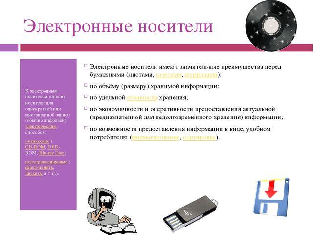 Электронные носители К электронным носителям относят носители для однократной...