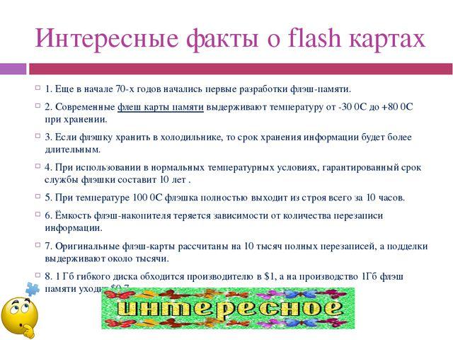 Интересные факты о flash картах 1. Еще в начале 70-х годов начались первые ра...