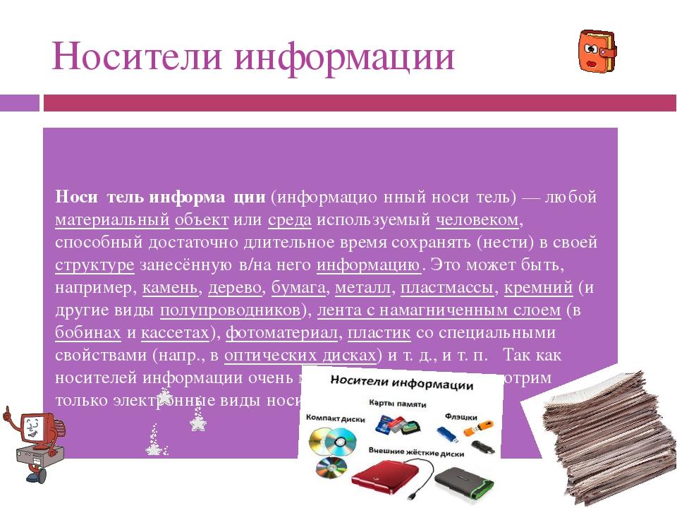 Носители информации Носи́тель информа́ции (информацио́нный носи́тель)— любой...
