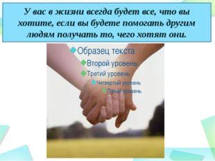 Маленькие ислабые должны помогать друг другу, чтобы не быть одинокими. Чтоб