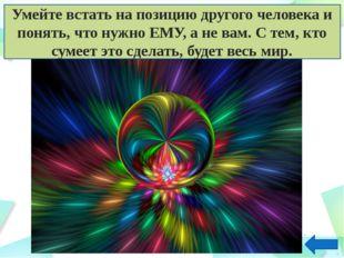 Знание есть сокровище, но хранитель его — разум.
