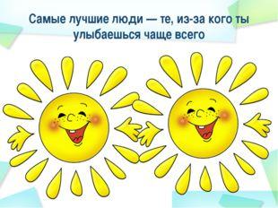 Если вы хотите, чтобы жизнь улыбалась вам, подарите ей сначала свое хорошее н