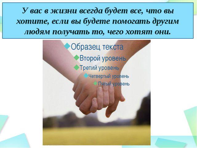 Маленькие ислабые должны помогать друг другу, чтобы не быть одинокими. Чтоб...