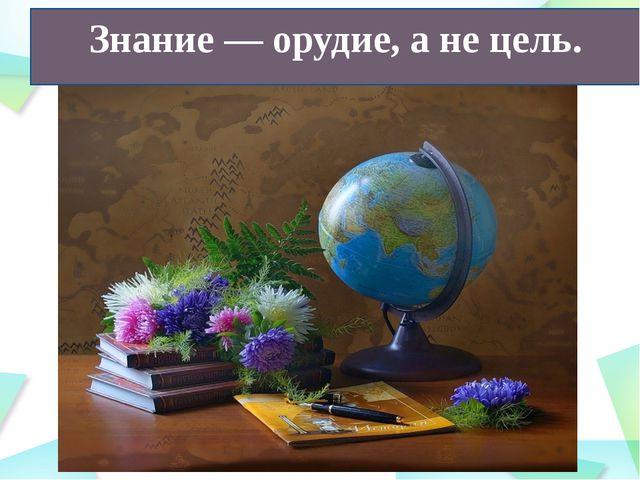 Знание есть сила, сила есть знание.