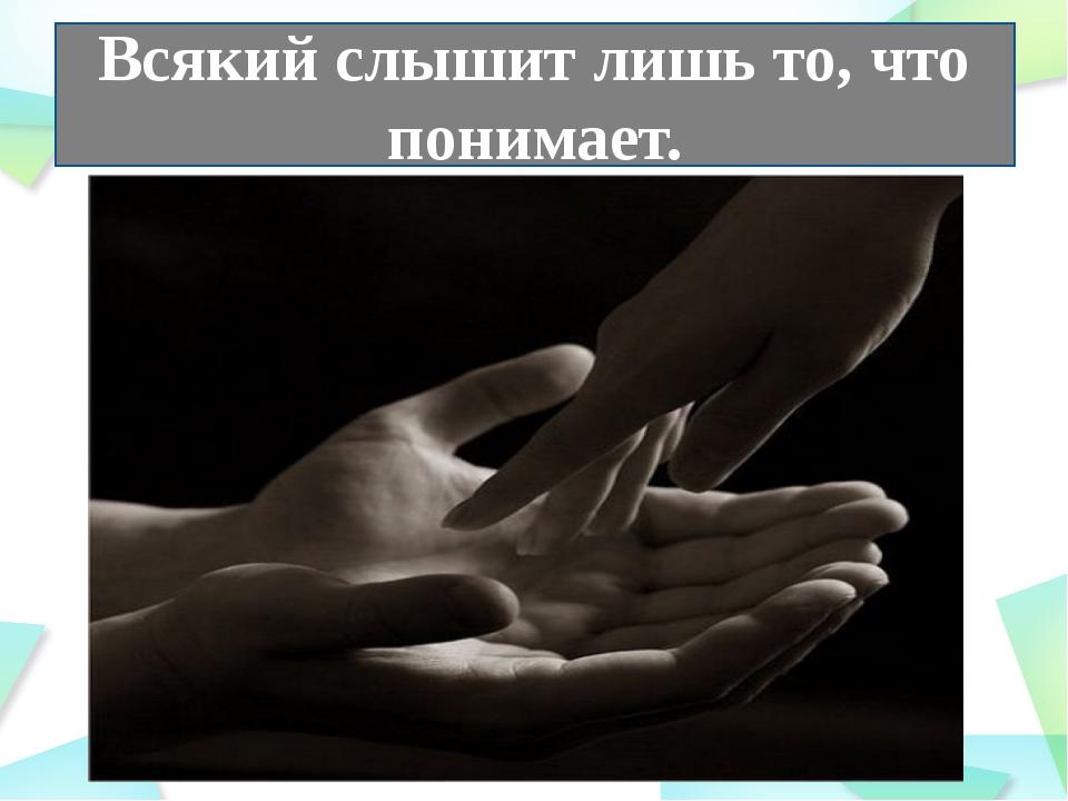 Умейте встать на позицию другого человека и понять, что нужно ЕМУ, а не вам....