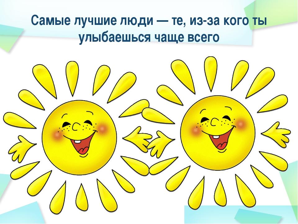 Если вы хотите, чтобы жизнь улыбалась вам, подарите ей сначала свое хорошее н...