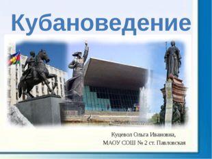 Кубановедение Куцевол Ольга Ивановна, МАОУ СОШ № 2 ст. Павловская