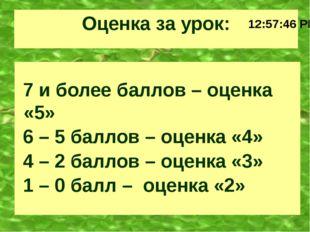 Домашнее задание: §6, стр. 39 – 41, № 6 – устно, стр. 41, Заполнить схему.