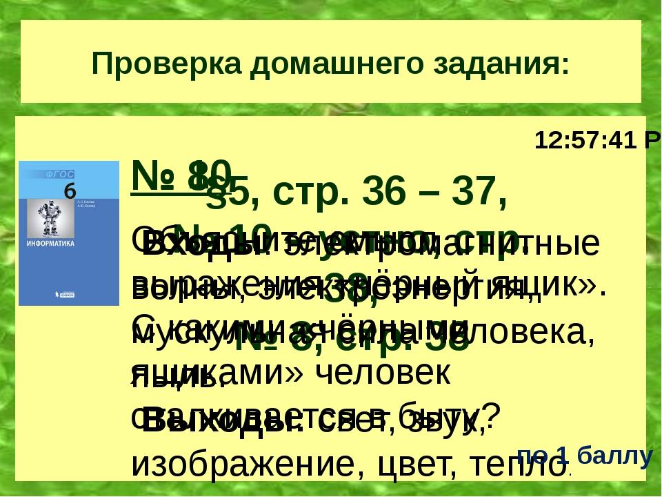 Продолжите фразы: На уроке я узнал(а)… На уроке я понял(а)…