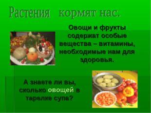 Овощи и фрукты содержат особые вещества – витамины, необходимые нам для здоро