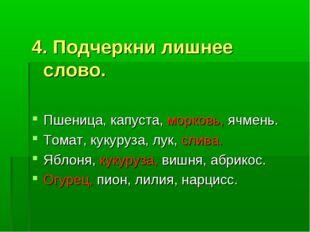 4. Подчеркни лишнее слово. Пшеница, капуста, морковь, ячмень. Томат, кукуруза