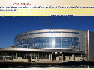 «УФА-АРЕНА» Домашняя арена российского хоккейного клуба «Салават Юлаев». Явл
