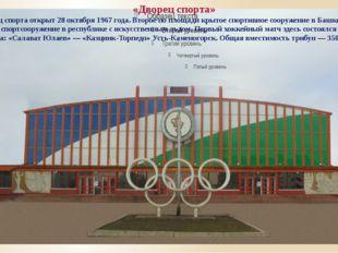 «Дворецспорта» Дворец спорта открыт 28 октября 1967 года. Второе по площади