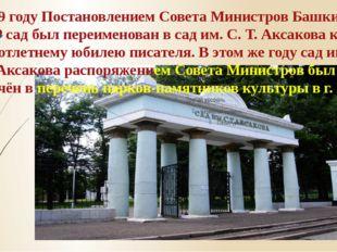 В 1989 году ПостановлениемСовета Министров Башкирской АССРсад был переимено