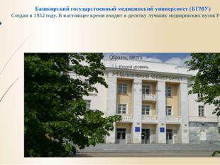 Башкирский государственныймедицинскийуниверситет(БГМУ) Создан в 1932 году.