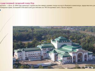 Уфимский государственный татарский театр Нур (в переводе с татарского – «Луч