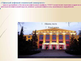 «Уфимскийнефтянойтехническийуниверситет» — один из крупнейших в России вуз