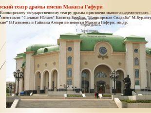 Башкирский театр драмы имени Мажита Гафури В 1935 г. Башкирскому государств