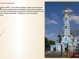 Храм Рождества Богородицы. Храм был заложен в 1889г., место было выбрано Уфи