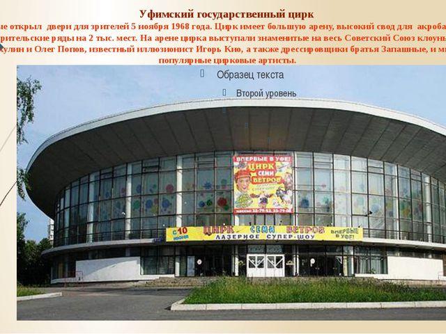 Уфимский государственный цирк Впервые открыл двери для зрителей5 ноября 19...