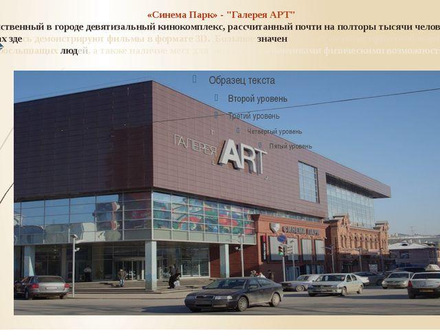 """«Синема Парк» - """"Галерея АРТ"""" - это единственный в городе девятизальный кинок..."""