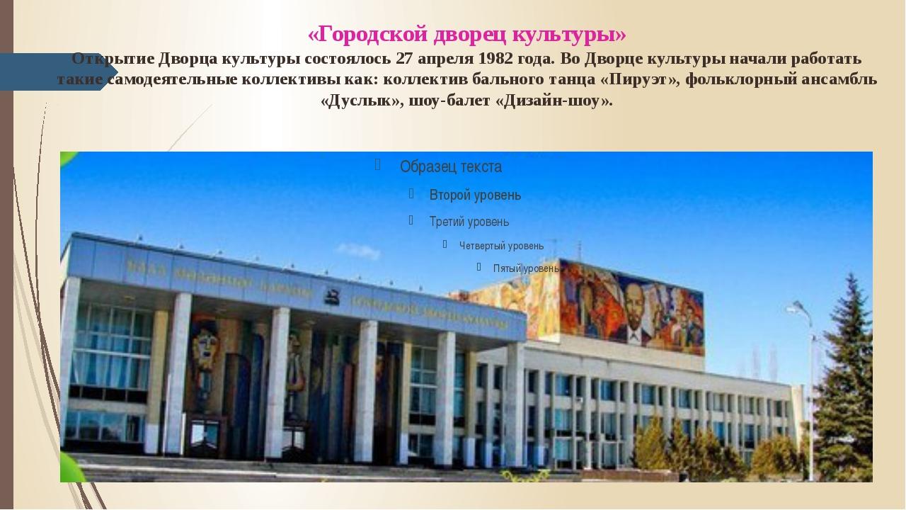 «Городскойдворецкультуры» Открытие Дворца культуры состоялось 27 апреля 198...