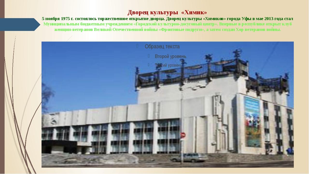 Дворецкультуры «Химик» 5 ноября 1975 г. состоялось торжественное открытие д...