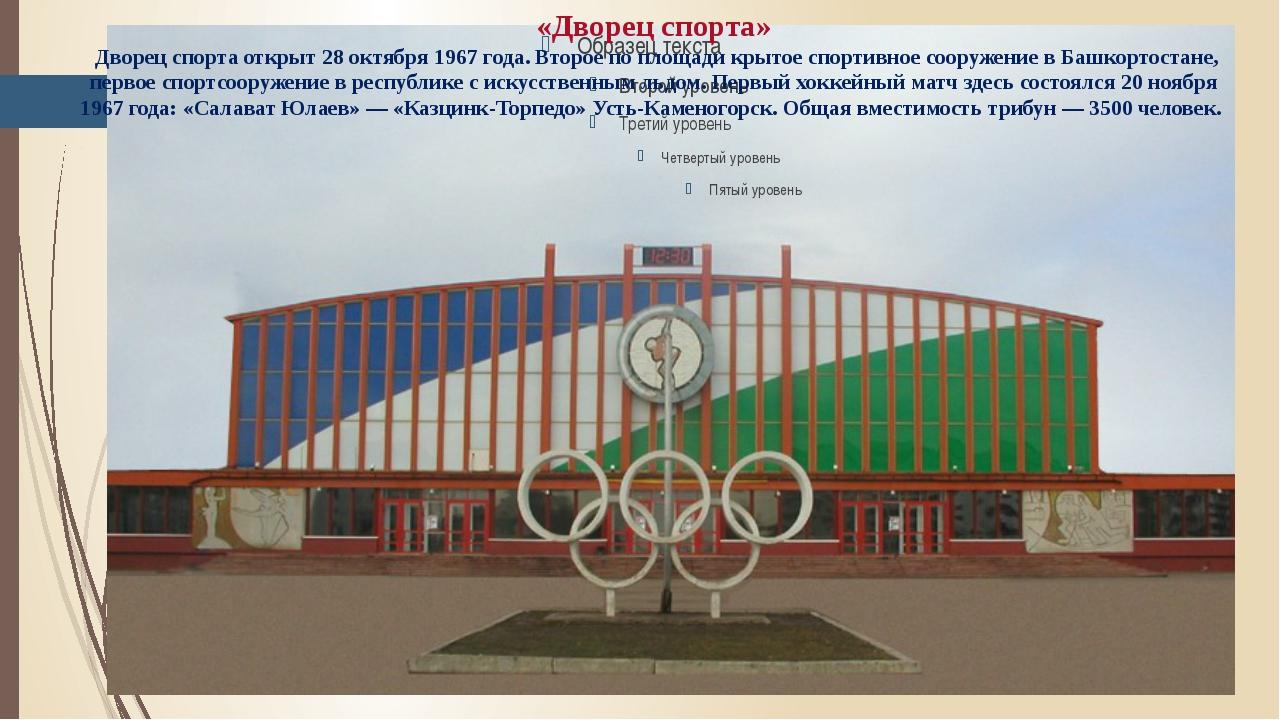 «Дворецспорта» Дворец спорта открыт 28 октября 1967 года. Второе по площади...