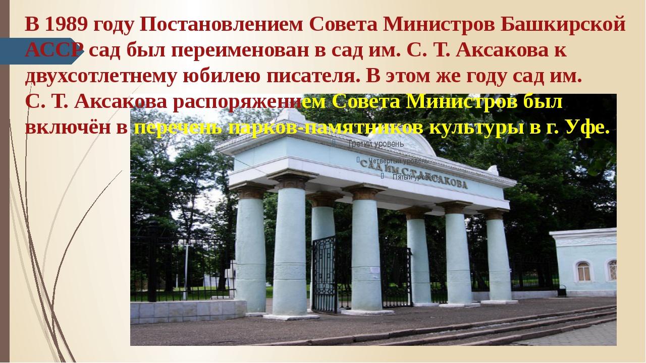 В 1989 году ПостановлениемСовета Министров Башкирской АССРсад был переимено...