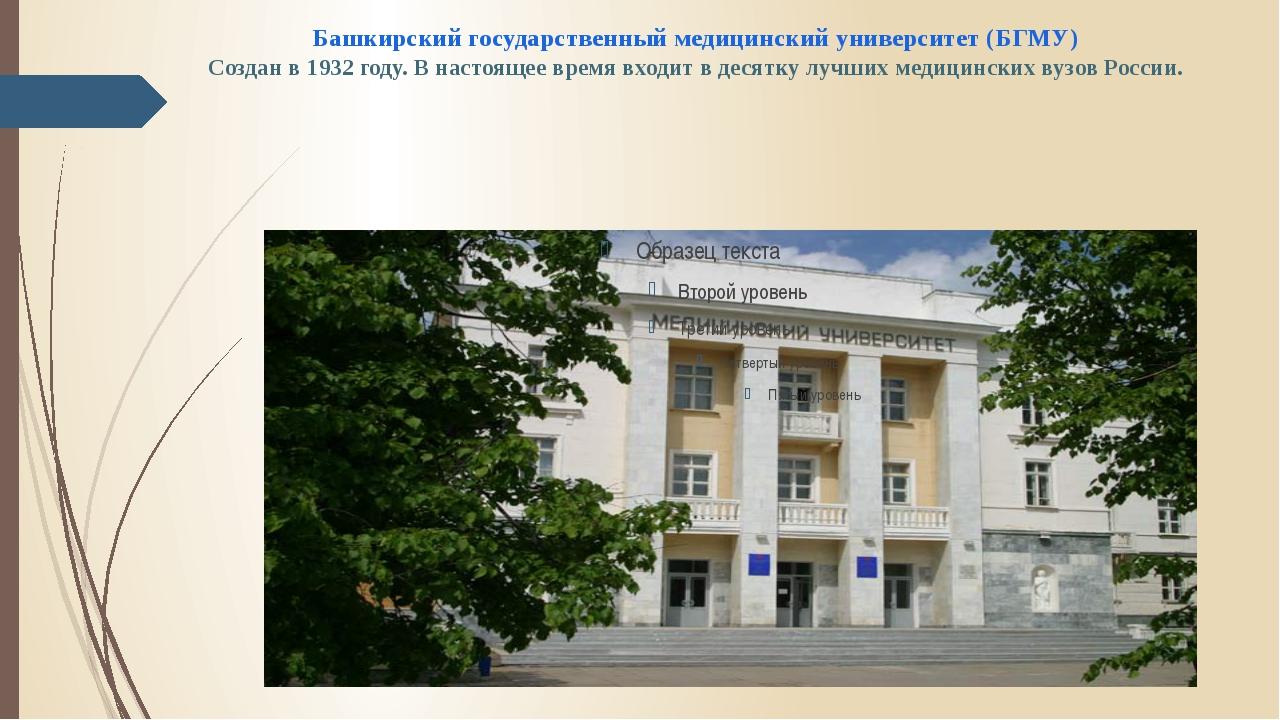 Башкирский государственныймедицинскийуниверситет(БГМУ) Создан в 1932 году....