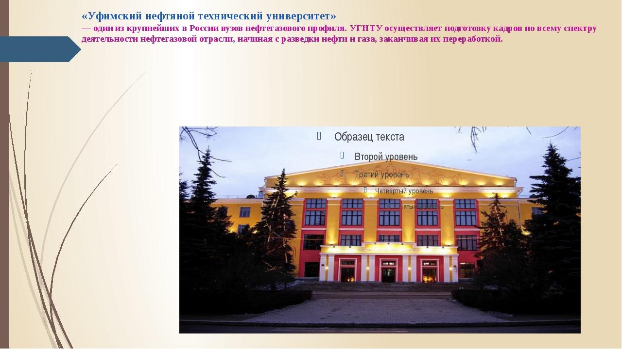 «Уфимскийнефтянойтехническийуниверситет» — один из крупнейших в России вуз...