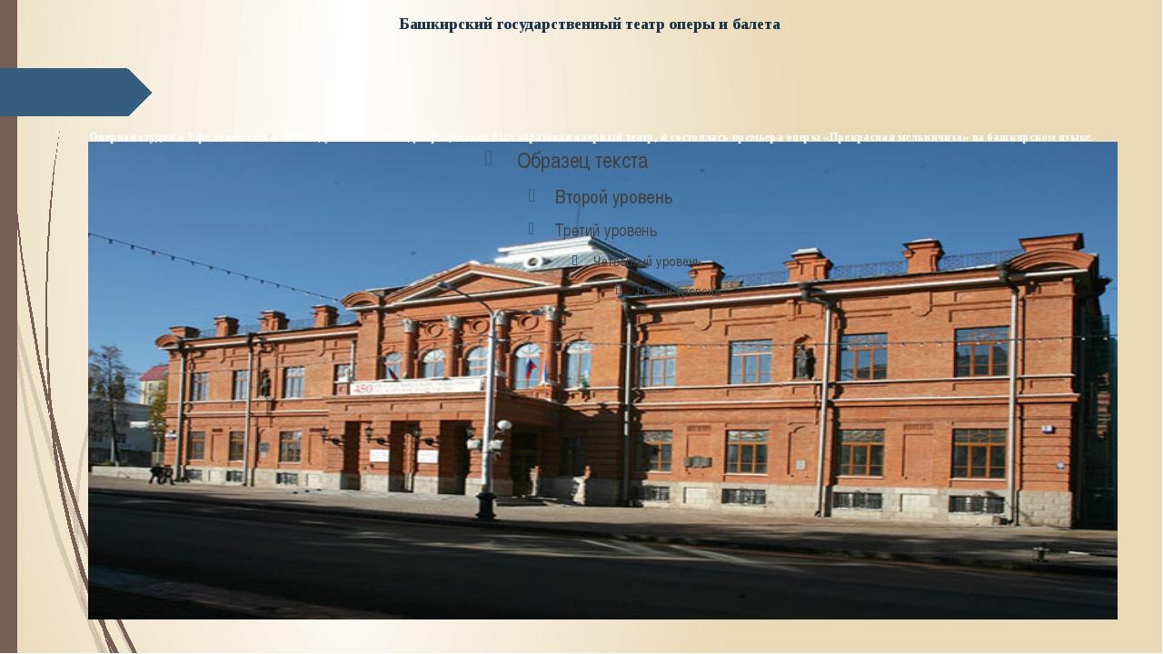 Башкирский государственный театр оперы и балета Оперная студия в Уфе появила...