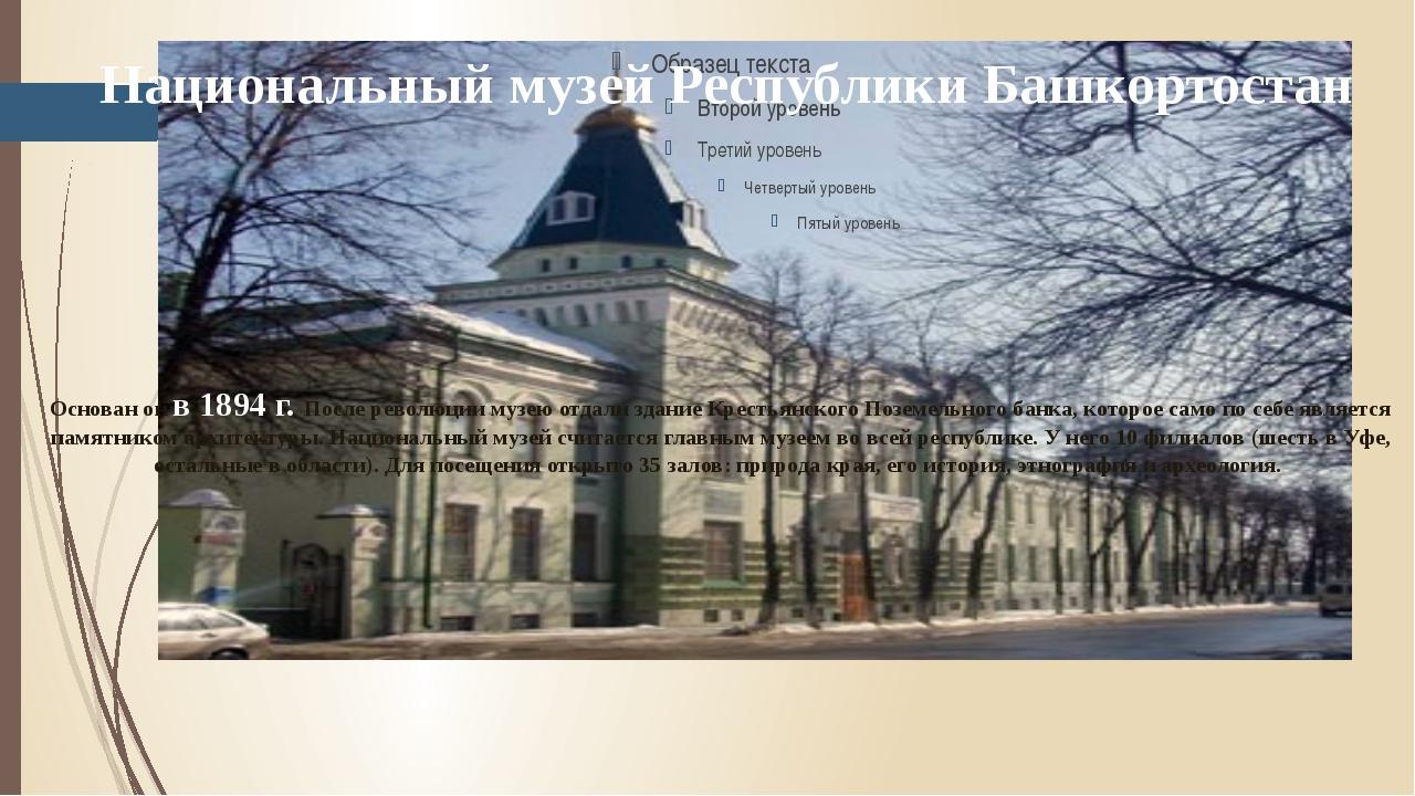 Национальный музей Республики Башкортостан Основан он в 1894 г. После револ...