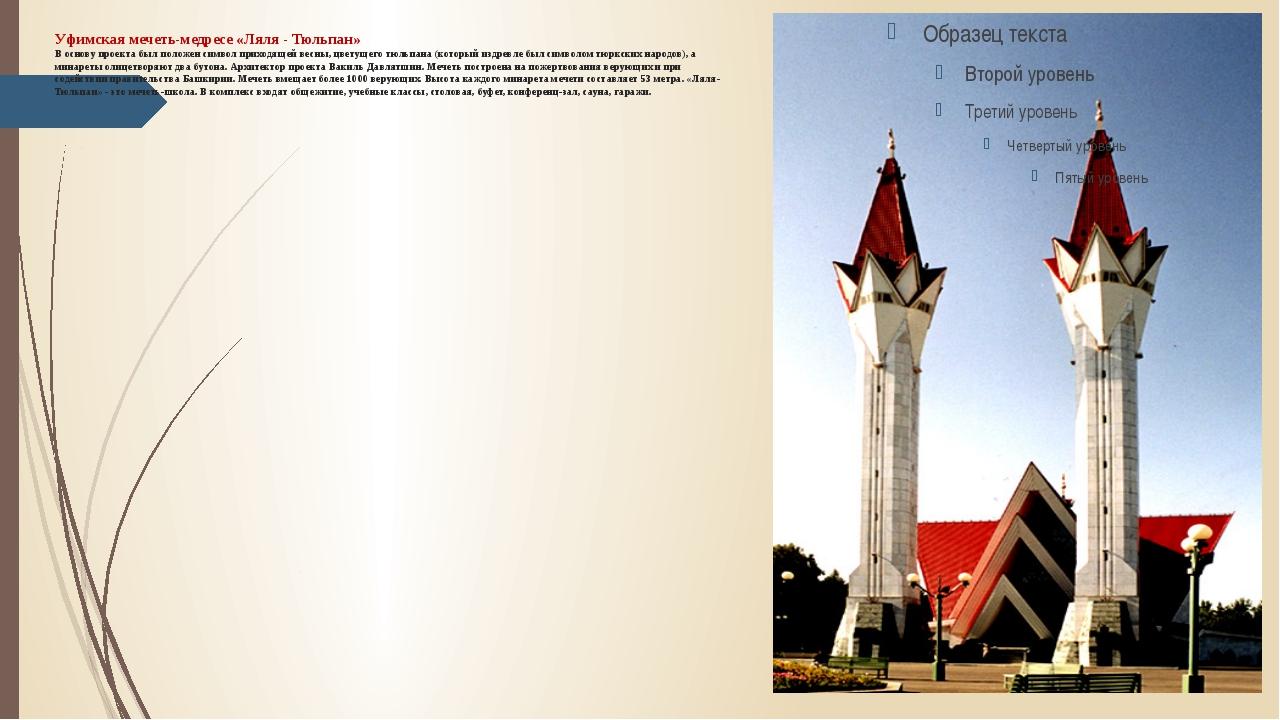 Уфимская мечеть-медресе «Ляля-Тюльпан» В основу проекта был положен символ...