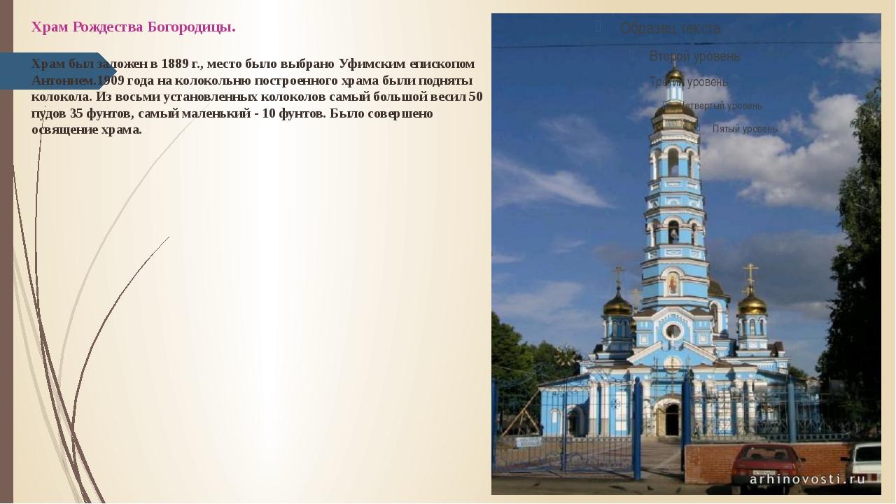 Храм Рождества Богородицы. Храм был заложен в 1889г., место было выбрано Уфи...