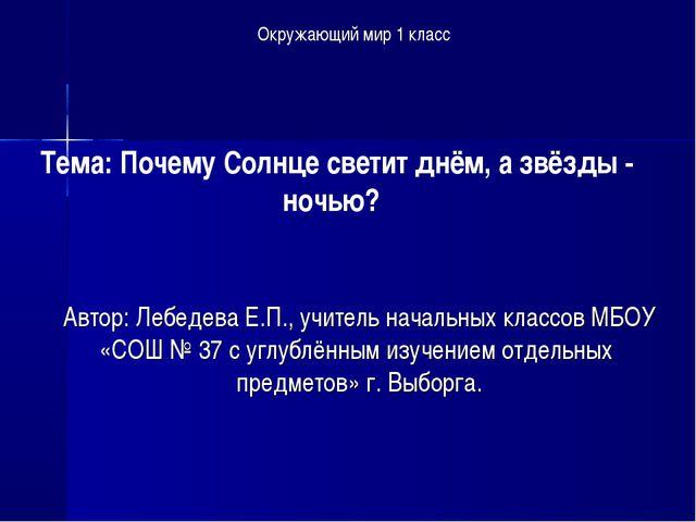 Автор: Лебедева Е.П., учитель начальных классов МБОУ «СОШ № 37 с углублённым...