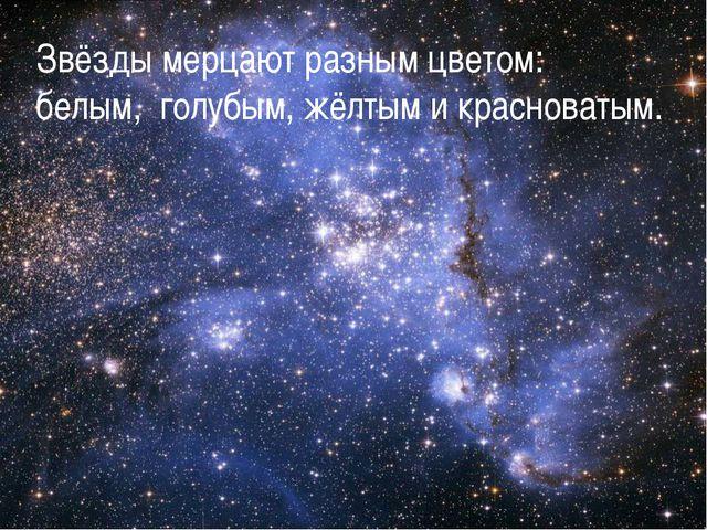 Звёзды мерцают разным цветом: белым, голубым, жёлтым и красноватым.