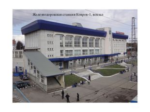 Железнодорожная станция Ковров-1, вокзал