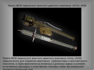 Ракета 9М39 переносного зенитного ракетного комплекса «ИГЛА» 9К38 Ракета 9М39