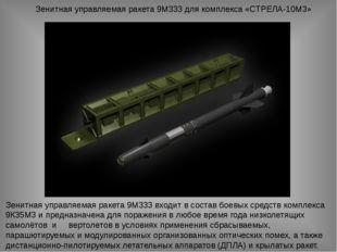 Зенитная управляемая ракета 9М333 для комплекса «СТРЕЛА-10М3» Зенитная управл