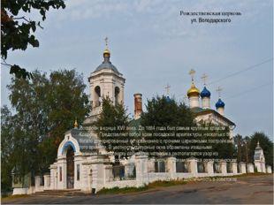 Рождественская церковь ул. Володарского Построен в конце XVII века. До 1884 г