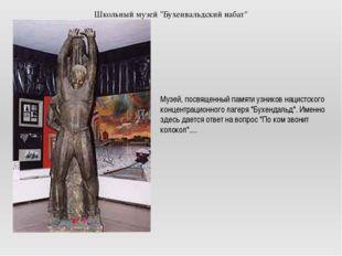 """Школьный музей """"Бухенвальдский набат"""" Музей, посвященный памяти узников нацис"""
