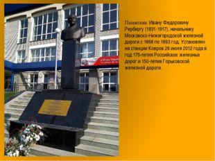 Памятник Ивану Федоровичу Рербергу (1831-1917), начальнику Московско-Нижегоро