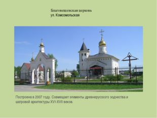Благовещенская церковь ул. Комсомольская Построена в 2007 году. Совмещает эле